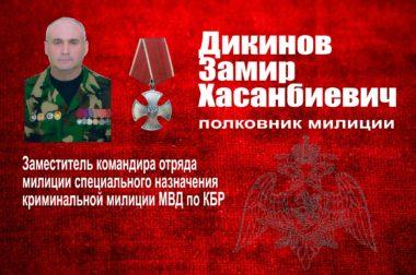 Полковник Дикинов навечно в списках СОБРа КБР