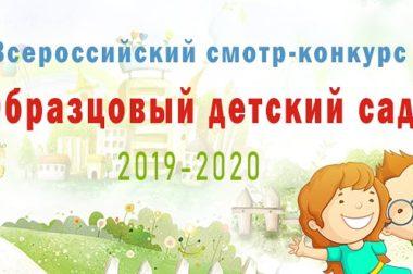 Детские сады Зольского района – в числе лучших по стране