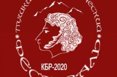 Пушкинский поэтический фестиваль в Кабардино-Балкарии