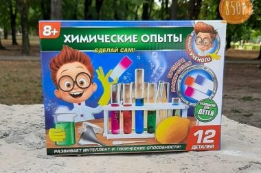 """Набор """"Химические опыты"""""""