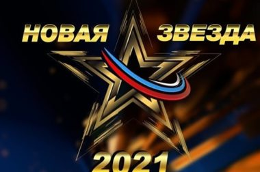 Представительница КБР примет участие в конкурсе «Новая Звезда»