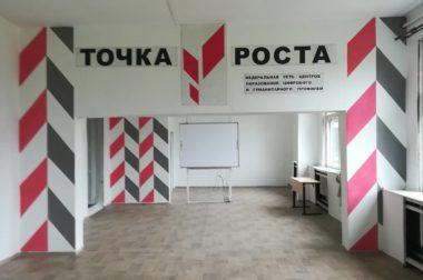 """Пять центров """"Точка роста"""" открылись в одном из районов Кабардино-Балкарии"""