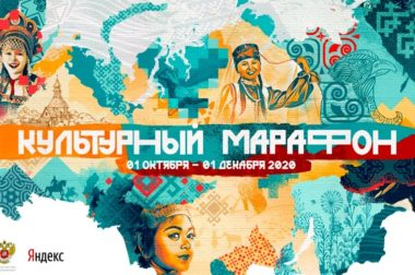 Онлайн-тест «Культурный марафон» доступен до 1 декабря