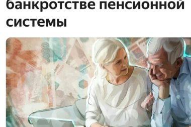 В Госдуме заявили о банкротстве пенсионной системы