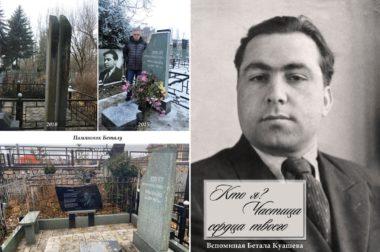 В Нальчике вышла книга о Бетале Куашеве