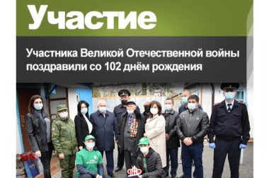 Ивану Рудневу 102 года