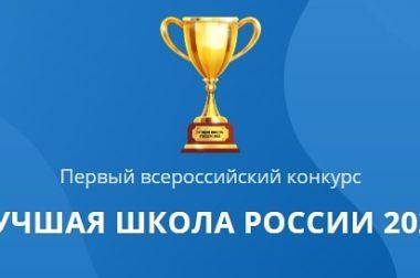 Два образовательных учреждения КБР вошли в топ-100 лучших школ России