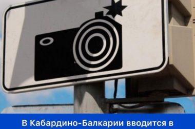 В КБР будут установлены  ещё 17 камер автоматической фиксации нарушений