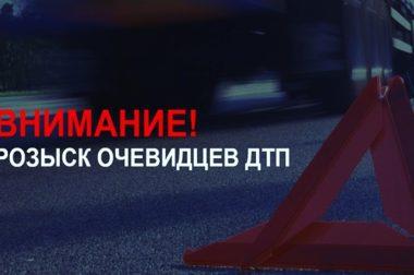Автоинспекторы разыскивают свидетелей и очевидцев ДТП в Нальчике