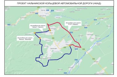 До 2024 года в КБР построят нальчикскую кольцевую автомобильную дорогу