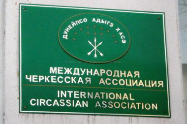 В КБР состоится образовательная акция на адыгском языке