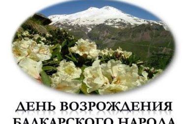 Завтра День возрождения балкарского народа
