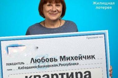 Пенсионерка из Кабардино-Балкарии выиграла в лотерею квартиру