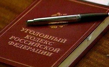 Заведующую садиком будут судить за вымогательство взятки 250 тыс.руб.