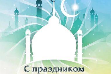 Глава КБР Казбек Коков поздравил мусульман республики с праздником Ураза-байрам