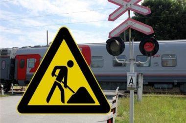 Движение через железнодорожный переезд в Нальчике будет ограничено