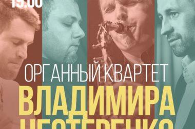 В Нальчик приедет джаз-органный квартет