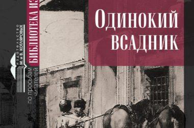 В Нальчике вышел роман Тембота Керашева
