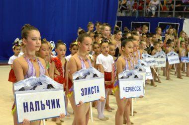 В Нальчике стартовали всероссийские соревнования по художественной гимнастике