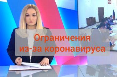 Запрет на массовые мероприятия – Казбек Коков объявил о необходимости введения ограничительных мер в республике