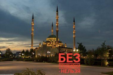В Чечне запретили ходить в магазины и мечети без документов о вакцинации