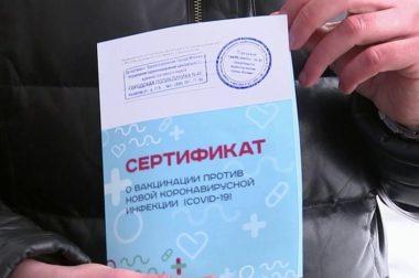 В тюрьму за поддельный сертификат о вакциниции
