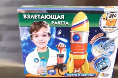 """Набор """"Взлетающая ракета"""""""