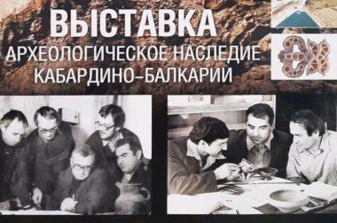В Национальном музее КБР открылась выставка «Археологическое наследие Кабардино-Балкарии»