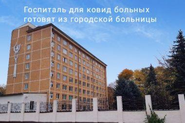 В Городской клинической больнице №1 готовят резервный госпиталь