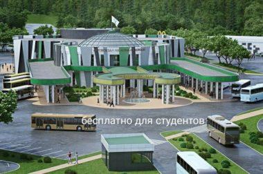 Бесплатный проезд для студентов от автовокзала до КБГУ