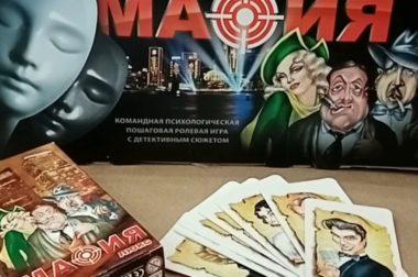 А вы знали, что «Мафию» придумал студент МГУ?