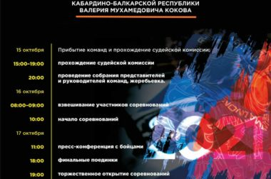 В Нальчике пройдет турнир памяти Валерия Кокова